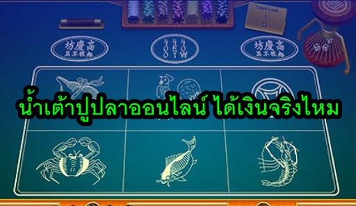 น้ำเต้าปูปลาออนไลน์ ได้เงินจริงไหม